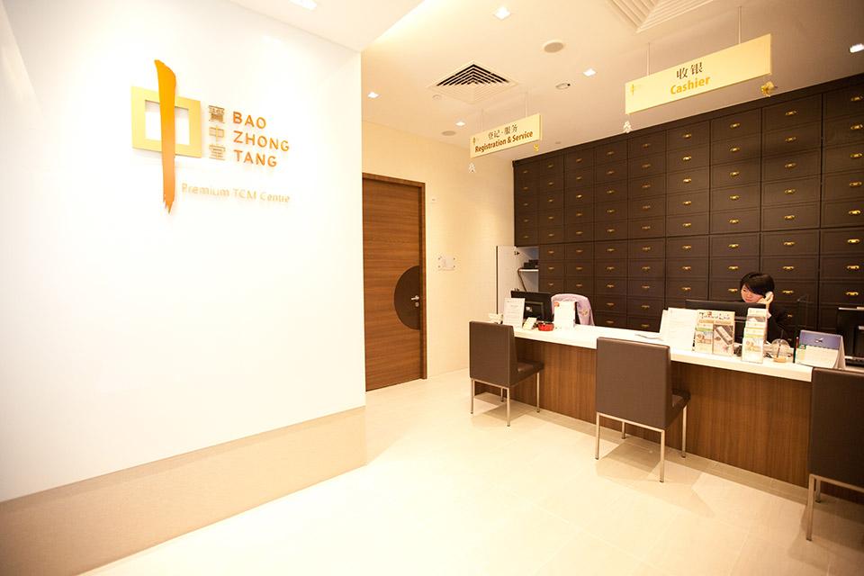 Bao Zhong Tang Premium TCM Centre